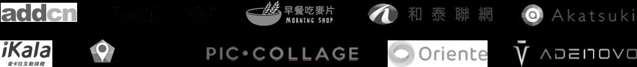 iKala 愛卡拉互動媒體, Positive Grid, 早餐吃麥片, Akatsuki 曉數碼, addcn 數字科技, Positive Grid, 和泰聯網, AsiaYo, PicCollage, Oriente, ADENOVO
